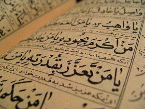 исламский сонник 300x225 Исламский сонник:сонники в мусульманской культуре