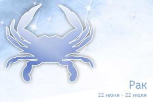 рак 300x200 Знак зодиака Рак и его характеристика