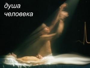 фото душа человека 300x225 Существует ли жизнь после смерти
