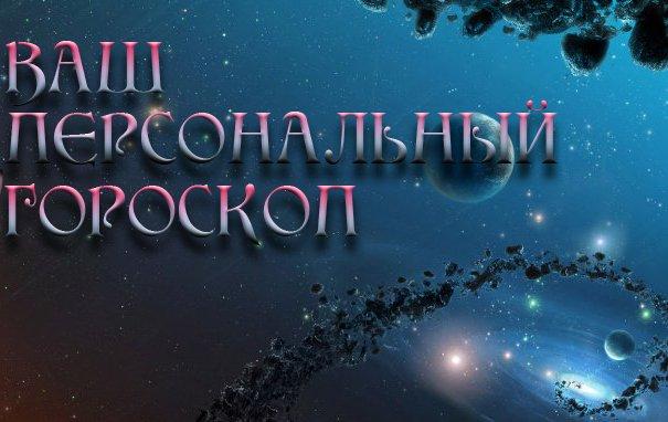 гороскоп дата рождения 15 сентября